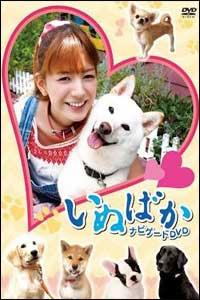 Inubaka: Crazy for Dogs Inubaka